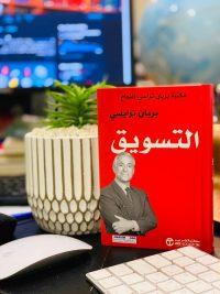 كتاب التسويق لبريان ترايسي